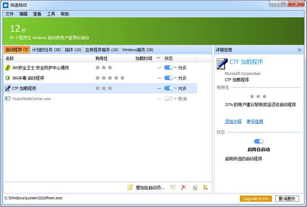 Quick StartUp 启动项管理工具