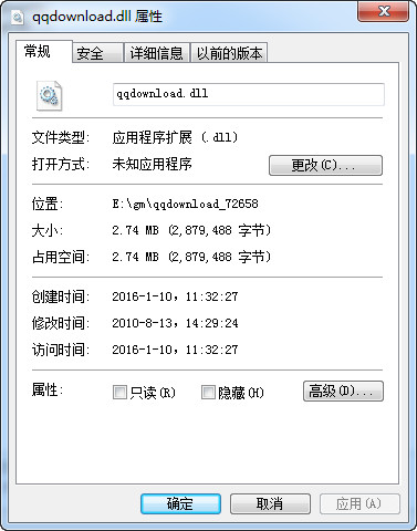 qqdownload2.dll