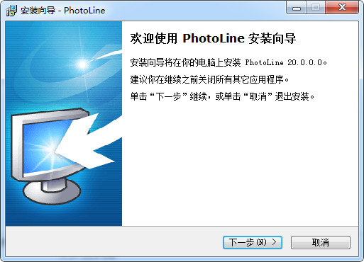 迷你photoshop(PhotoLine)