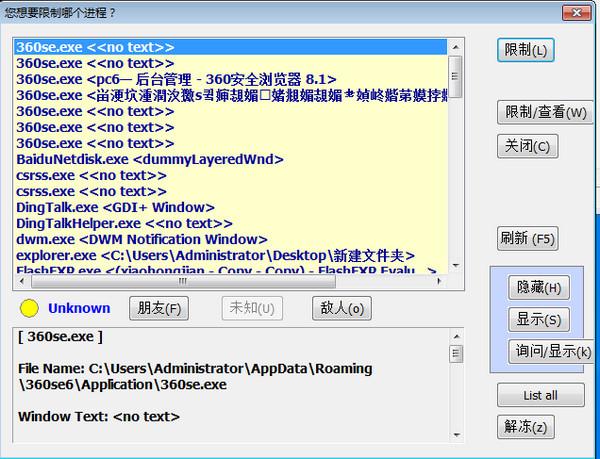 限制cpu使用率软件
