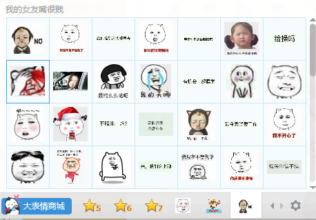 我的表情嘴很贱QQ女友搞笑图片太极拳的图片