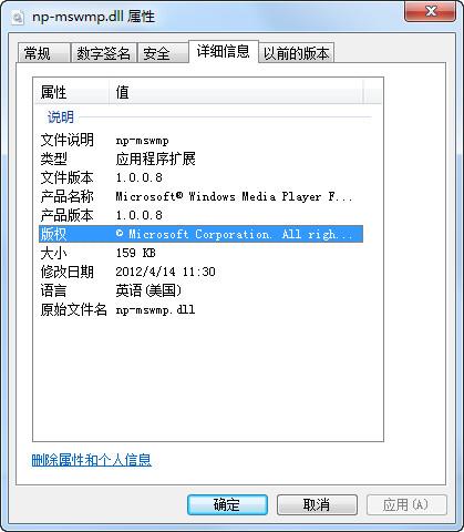 np-mswmp.dll