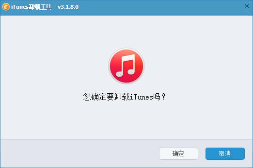 iTunes卸载工具
