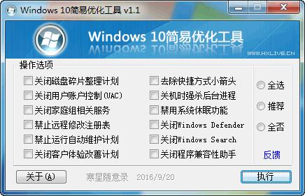 Windows10简易优化工具