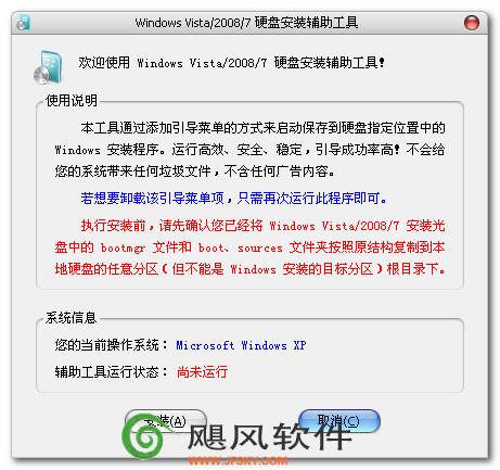 Win7硬盘安装辅助工具
