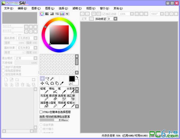 SAI绘画软件