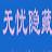 HideWizard 窗口隐藏精灵 6.4