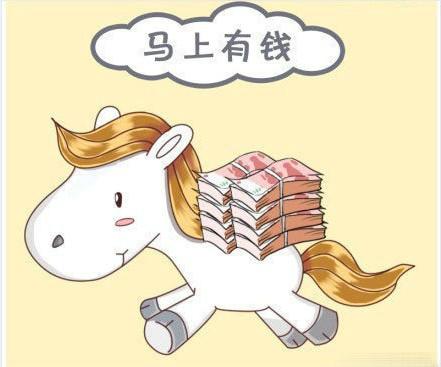 马上有钱QQ表情...