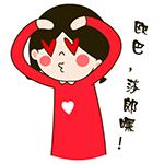 爱心妹QQ表情包 绿色版