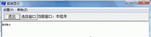 前端显示软件 0.0.0.1 绿色版