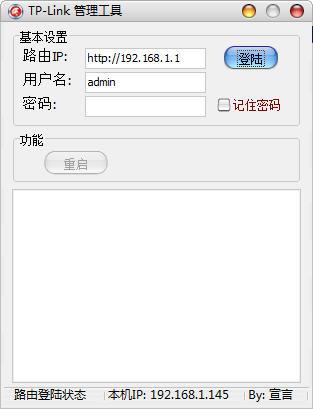 Tp-Link管理工具