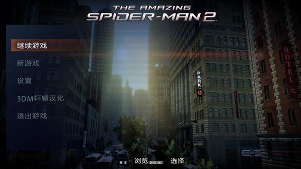 神奇蜘蛛侠2游戏汉化补丁