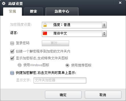 文件夹加密器Lockdir