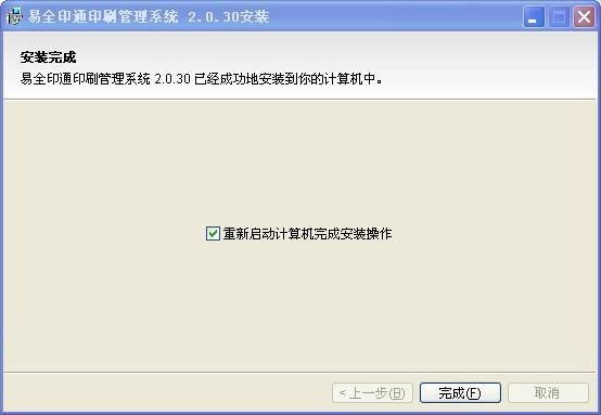 易全印通印刷管理系统