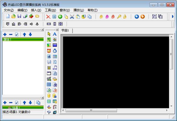 杰诚led显示屏播放控制软件