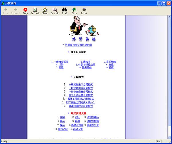 计算机英语学习软件合集