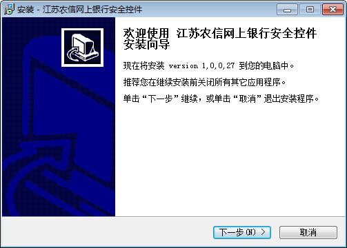 江苏农信网银安全控件