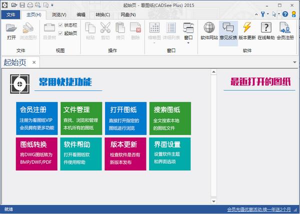 DWG文件打开软件CADSee Plus