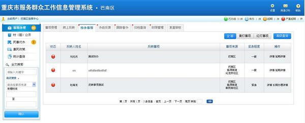 重庆市服务群众工作信息管理平台