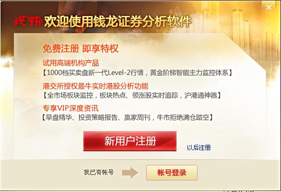 申万宏源钱龙经典版