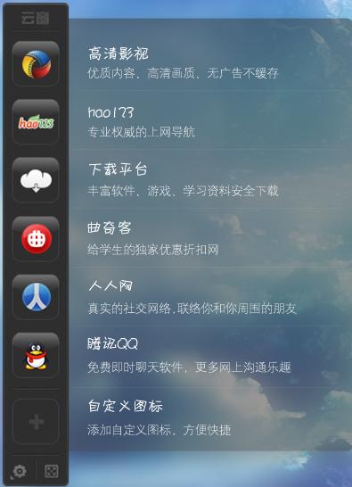 天津大学云窗客户端