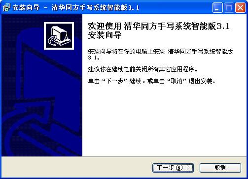 清华同方手写系统