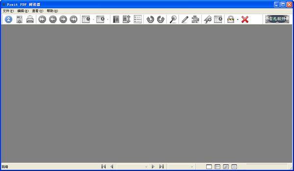 小巧好用的电子阅读器: Foxit PDF Reader 单文件绿色版