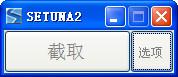 屏幕截图参考工具(setuna)