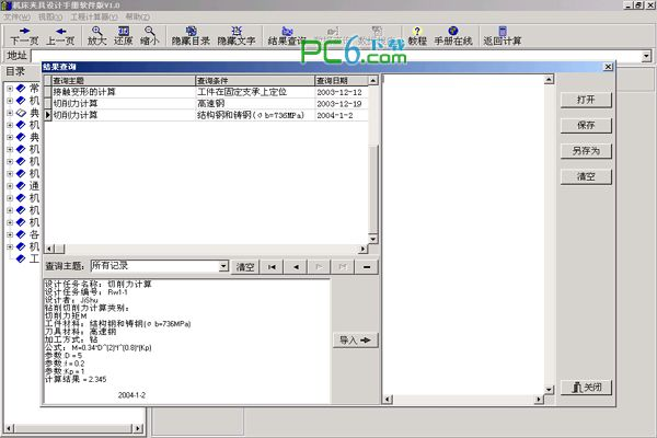 PCB封装库工具(OrCADLibraryBuilder)