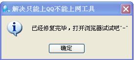 能上qq打不开网页解决工具