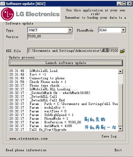 LG刷机工具