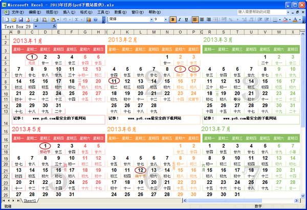 日历表2013