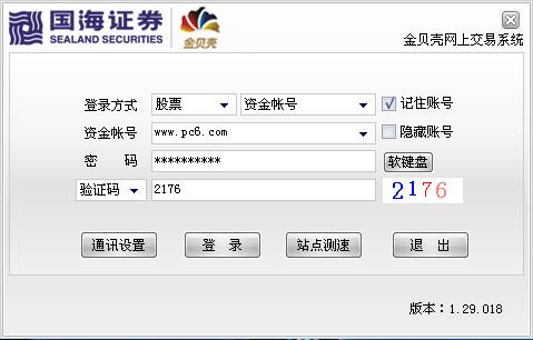 国海证券金贝壳网上交易系统