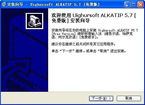 维语输入法(alkatip)