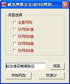 诚龙网刻|诚龙网维全自动PXE网刻工具截图1