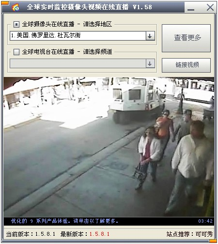 全球实时监控摄像头在线视频直播