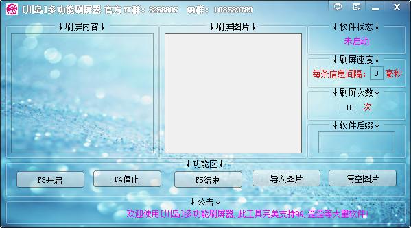 川岛多功能刷屏器(完美支持YY,QQ)