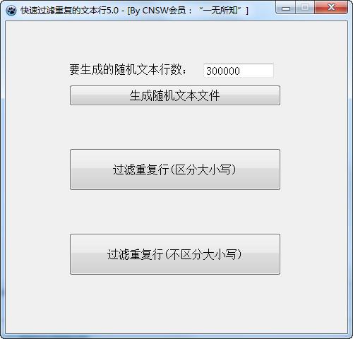 txt删除重复行工具