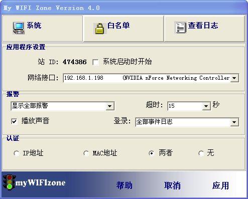 wifi防蹭网软件(My WIFI Zone)