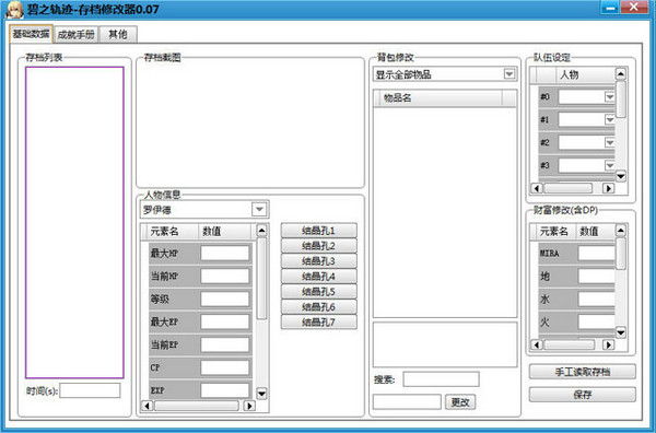 英雄传说碧之轨迹存档修改器0.07