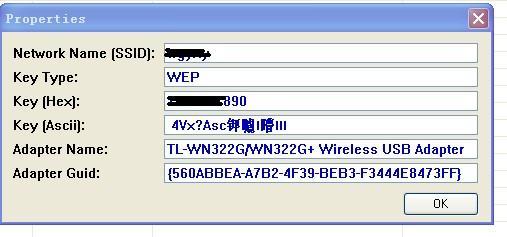 无线网络密码查看器