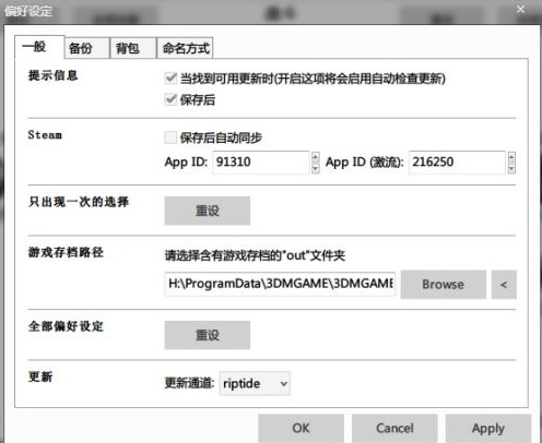 死亡岛激流存档编辑器中文版