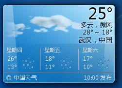 win7天气小工具