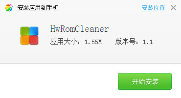 华为rom清理工具