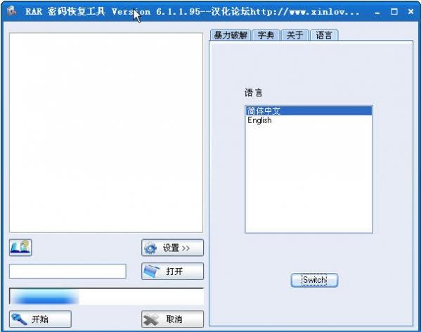 RAR密码恢复工具