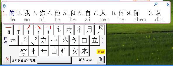 新方码输入法