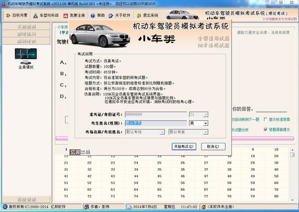 b2科目一模拟考试_文明驾驶科目四模拟考试c1多少题