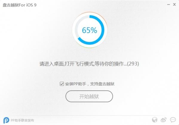 盘古iOS9越狱工具