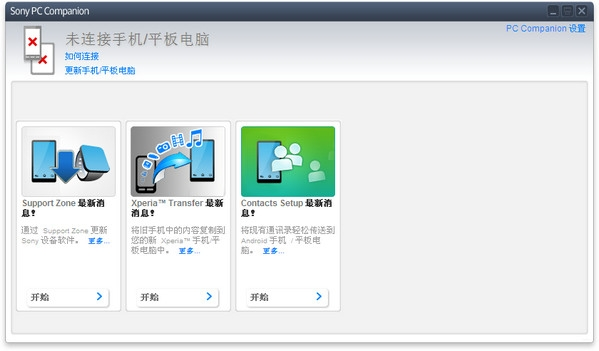 索爱手机软件Sony Ericsson PC Companion