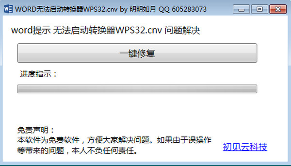 word没法启动转换器wps32修复对象